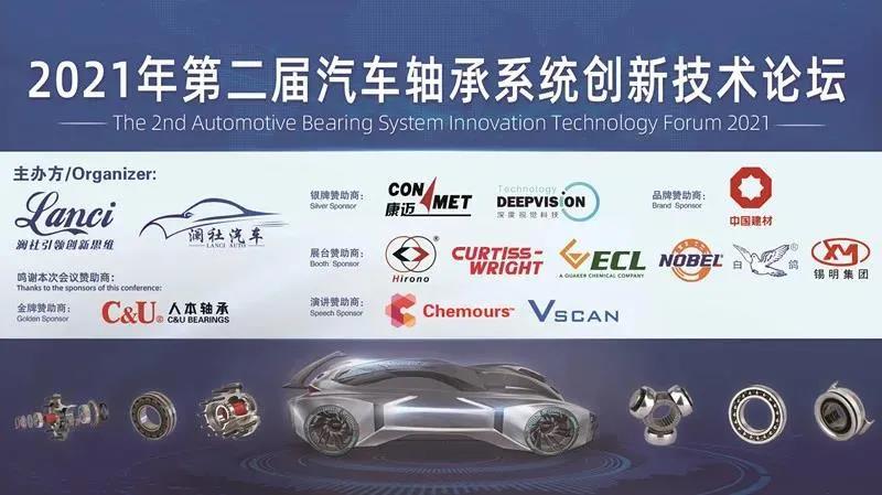 康迈参与第二届汽车轴承系统创新技术论坛!