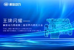 王牌闪耀——解放动力亮相第二届世界内燃机大会