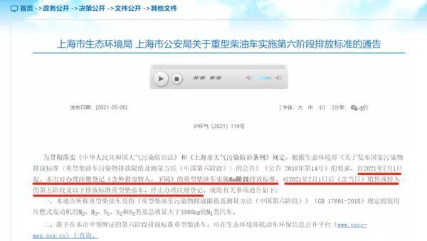 上海7月实施国六标准,国五车在限定条件下可延迟至2021年底上牌