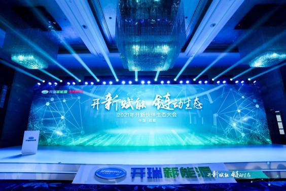 开新赋能,链动生态,开瑞新能源伙伴生态大会在蓉启幕