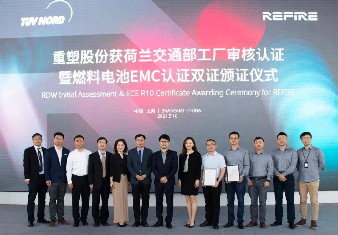 业内首次!重塑股份燃料电池产品与制造工厂获得欧盟认证