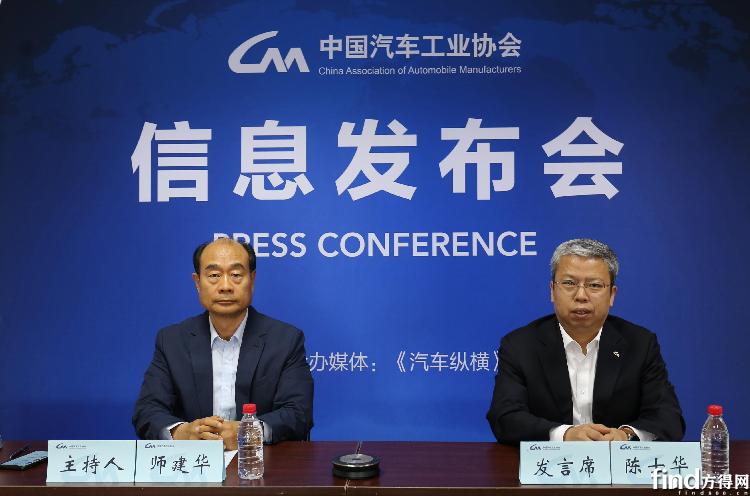中国汽车工业协会2021年5月信息发布会在京召开