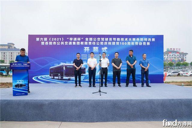 """""""宇通杯""""全国赛程如火如荼,岳阳公交精英奉上巅峰比拼"""