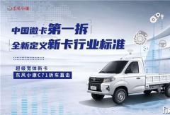 中国微卡第一拆   中汽中心全方位鉴证东风小康C71超级宽体新卡实力