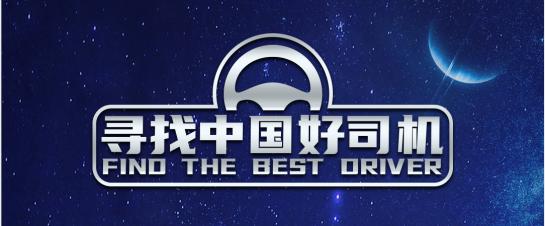 奖励一辆新锐骐皮卡!寻找中国好司机等你报名