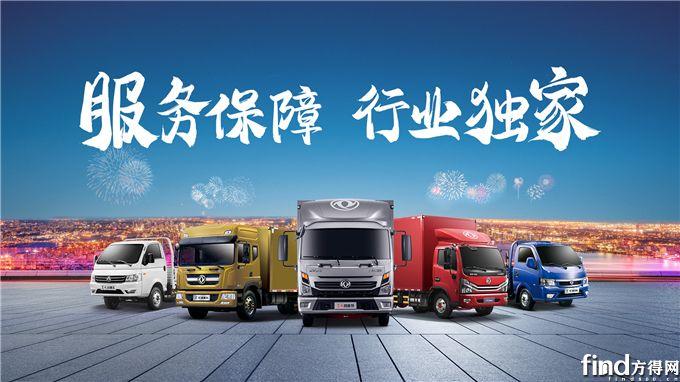 行业独家!东风轻卡整车零件质保100%全覆盖