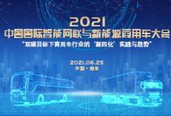 2021中国国际智能网联与新能源商用车大会专题