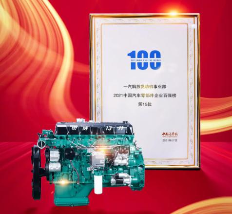 """解放动力荣获""""2021中国汽车零部件企业百强""""称号"""