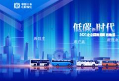 """""""低碳新时代""""中车电动2021国际道路运输展专题"""