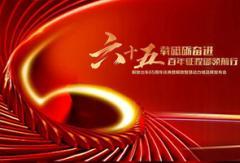 解放出车65周年庆典暨解放智慧动力域品牌发布会