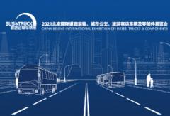 2021北京国际道路运输、城市公交、旅游客运车辆及零部件展览会