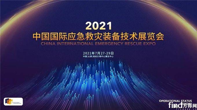 北奔重卡亮相中国国际应急救灾装备技术展览会