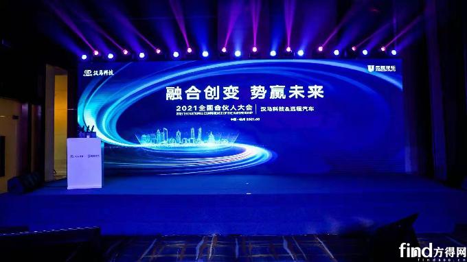 汉马科技&远程汽车2021全国合伙人大会云端开幕
