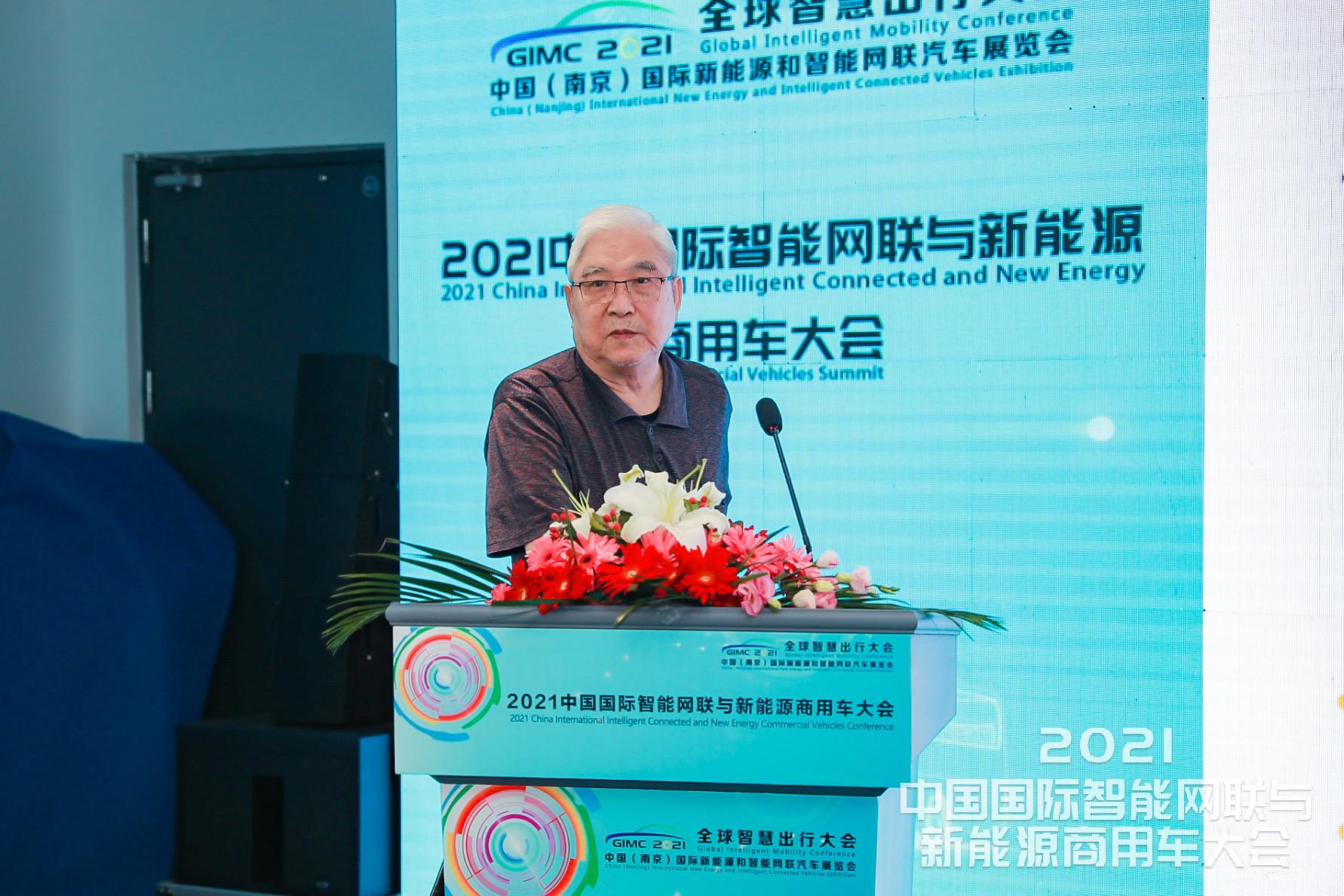 """郭孔辉:商用车减排急迫 需要重新定义""""新能源"""""""
