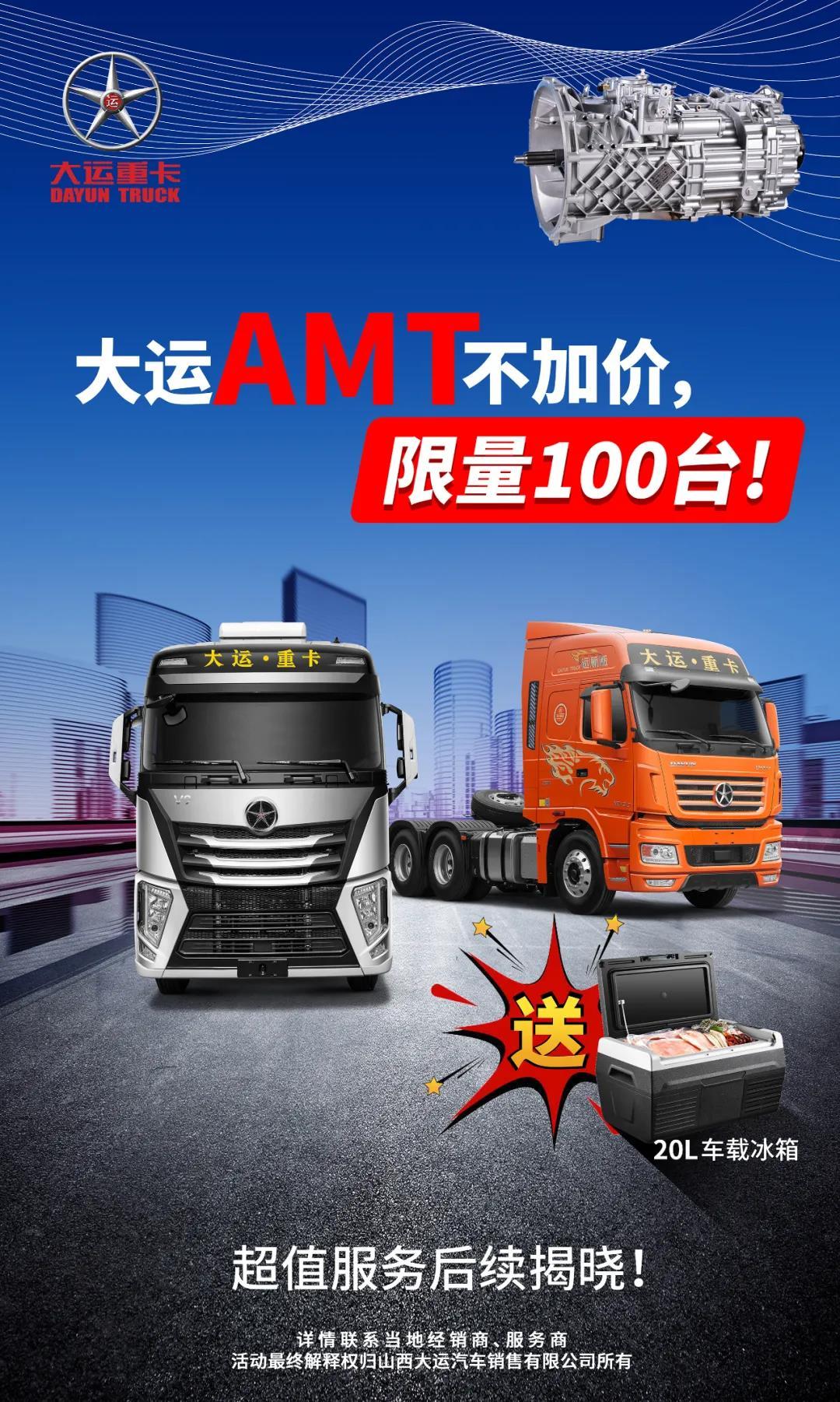 大运AMT不加价,送20L车载冰箱