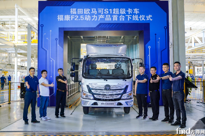 欧马可S1超级卡车新品下线!首获福康F2.5动力加持 哪里升级了?