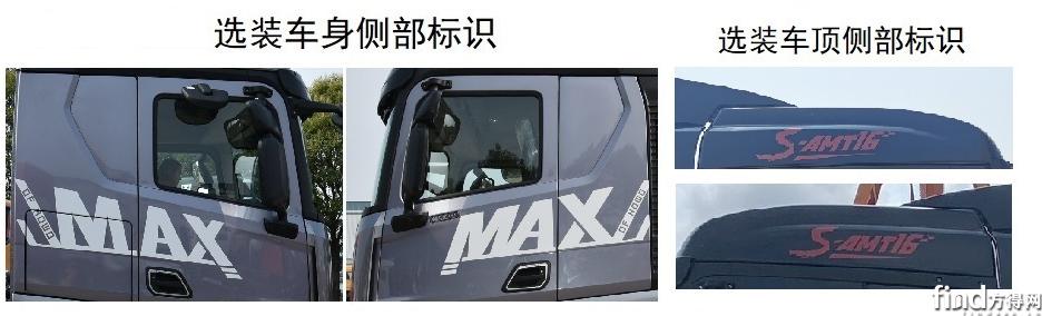 MAX 4×2 --1