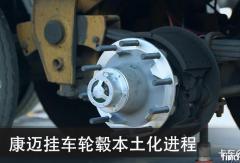 来自北美的康迈挂车免维护轮端如何适应中国运输工况?