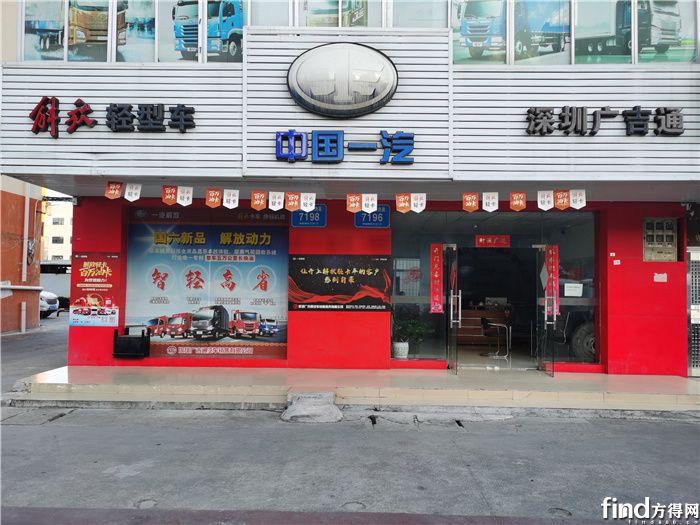 解放深圳轻卡经销商:三年做到年销千辆 蓝牌新规将带来新机会