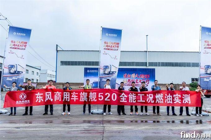东风天龙旗舰国六520全工况燃油实测收官