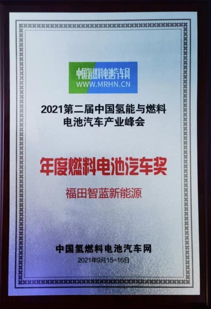 福田智蓝新能源荣获2021年度氢燃料电池汽车品牌奖