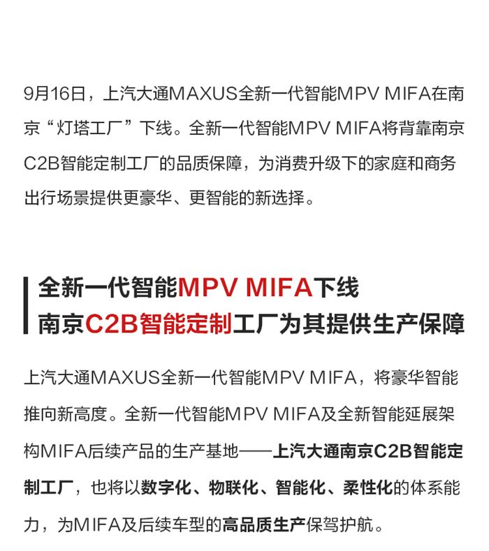 上汽大通全新一代智能MPV MIFA在灯塔工厂下线