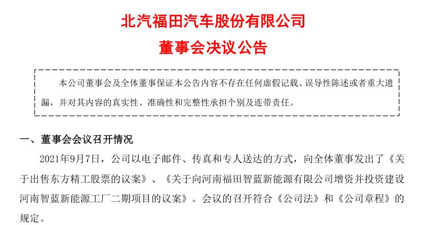 福田汽车增资2亿元加码新能源!想打哪副牌?
