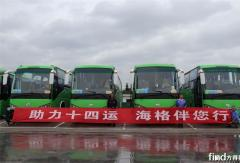 超1500台苏州金龙海格客车服务第十四届全运会