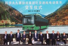 开启九寨沟绿色观光之旅 比亚迪纯电动客车批量交付大九寨旅游集团