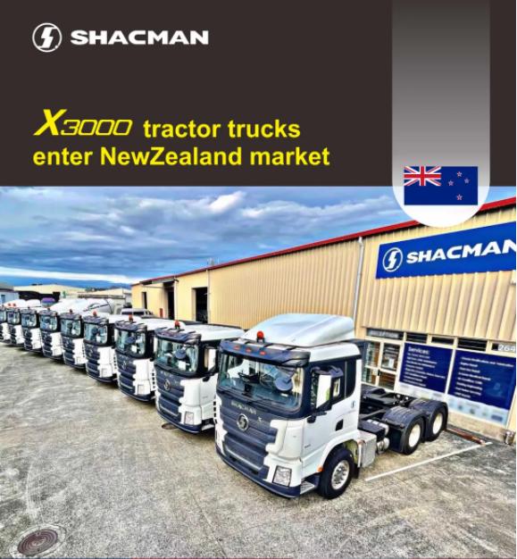SHACMAN进军新西兰市场