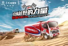 引爆越野的力量——凯普特星云车队征战第二届敦煌·大海道汽车耐力赛