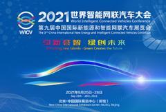 2021世界智能网联汽车大会暨中国国际新能源和智能网联汽车展览会专题