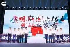 康明斯全球首发全新15升国六发动机!